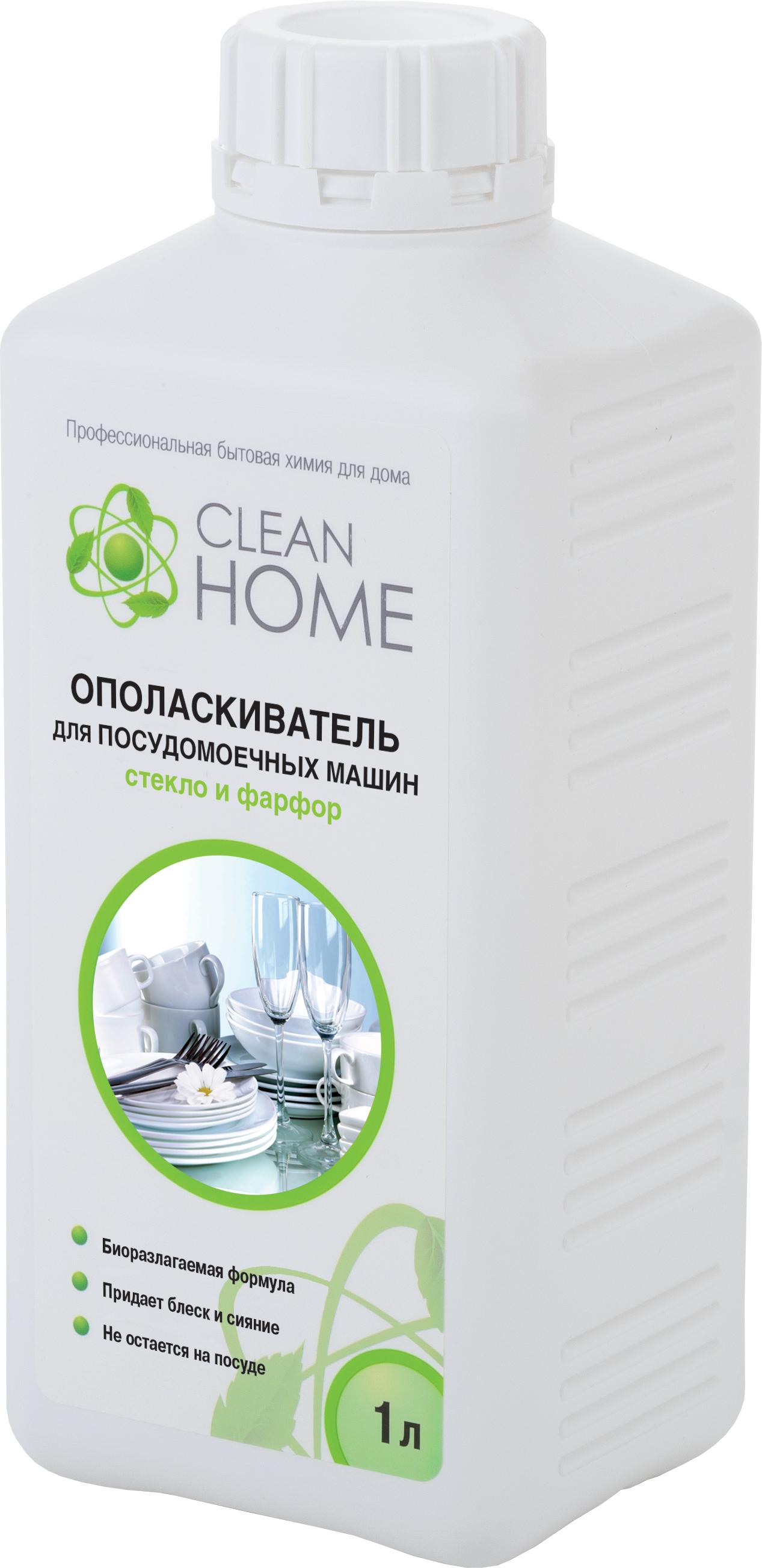 CLEAN HOME Ополаскиватель для посудомоечных машин  Стекло и фарфор